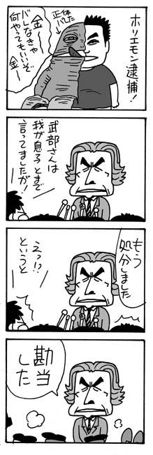 60125horiemon.JPG