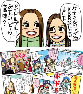 里谷多英と上村愛子の似顔絵